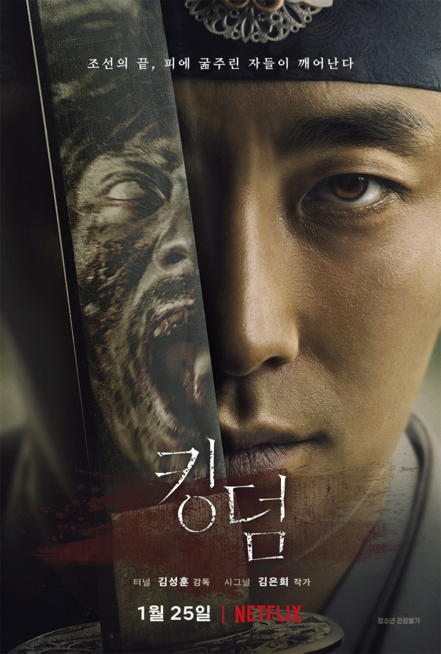 Affiche de Kingdom série disponible sur Netflix (affiche Allociné)
